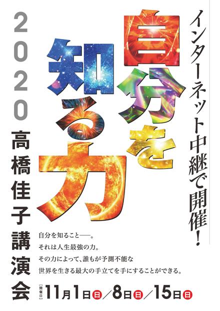 2020高橋佳子講演会紹介チラシ