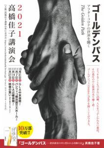 2021高橋佳子講演会リーフレット